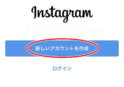 Instagram(インスタグラム)新しいアカウントを作成