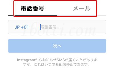 Instagram(インスタグラム)電話番号