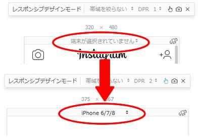 Firefoxスマホ端末画面に変更