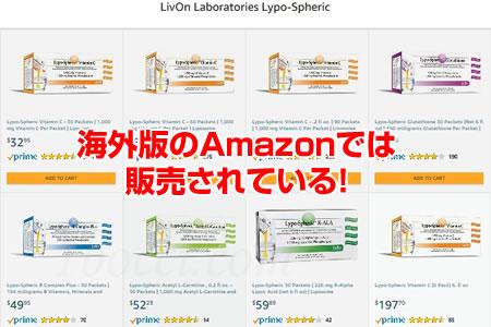 Amazonリポスフェリック(Lypo-Spheric)が買える