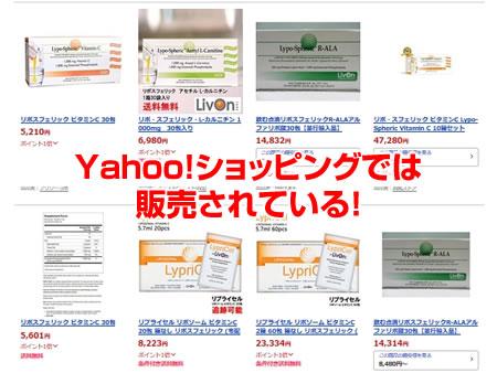 Yahooショッピングリポスフェリック(Lypo-Spheric)が買える