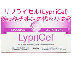 LypriCelグルタチオンGSHの代わり・似たサプリ
