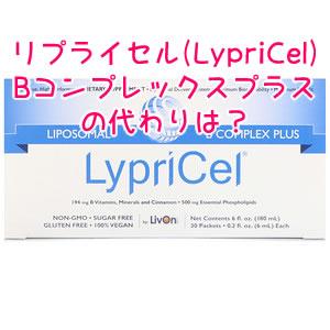LypriCel Bコンプレックスプラスの代わり・似たサプリ