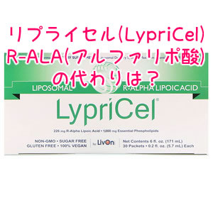 LypriCel R-ALA(アルファリポ酸)の代わり・似たサプリ