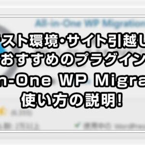 テスト環境・サイト引越しのデータ移行におすすめプラグインAll-in-One WP Migrationの使い方