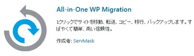 All-in-One WP Migrationのデータ移行方法