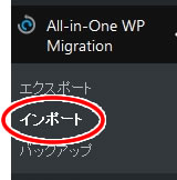 All-in-One WP Migrationで移行先のデータをインポートする方法