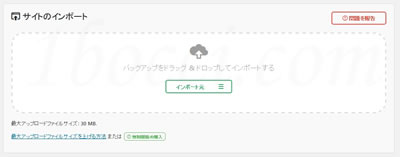 All-in-One WP Migrationサイトのインポート