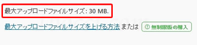All-in-One WP Migration最大アップロードファイルサイズ30 MB