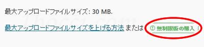 All-in-One WP Migrationの専用プラグインでファイルサイズを上げる方法