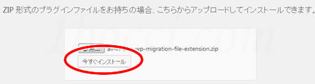 All-in-One WP Migration File Extension今すぐインストール