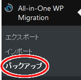 All-in-One WP Migrationでバックアップをとる方