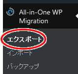 All-in-One WP Migration移行元のデータをエクスポートする方法