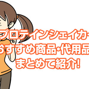 プロテインシェイカーのおすすめからブランド・メーカー・代用品紹介!