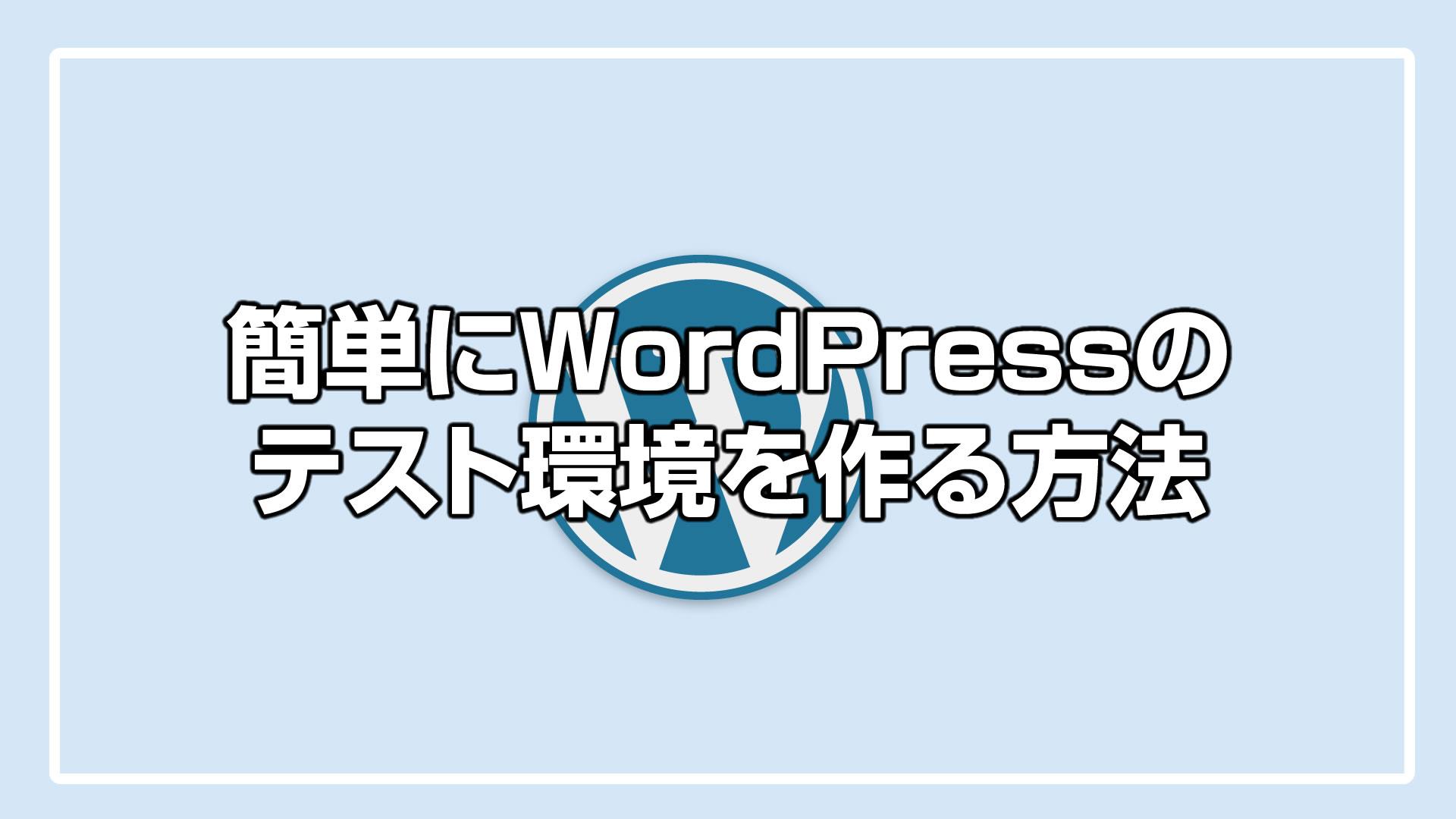 簡単にWordPressのテスト環境をエックスサーバーで作る方法