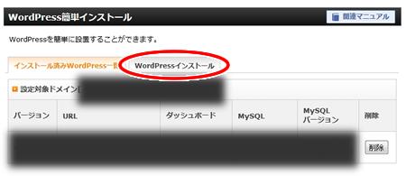 WordPressインストールに切り替える