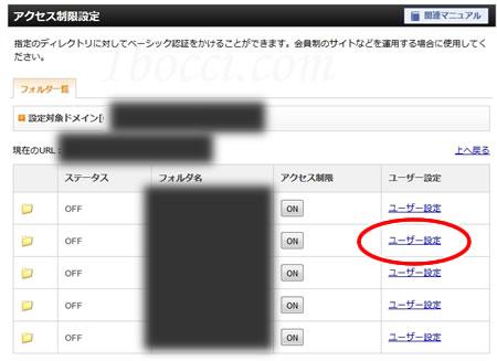 Basic認証を設定するサブドメインの「ユーザー設定」
