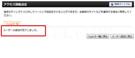 Basic認証ユーザーの追加が完了しました。