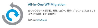 All-in-One WP Migration(プラグイン)を使って移行する方法