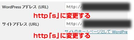 httpをhttpsに変更する