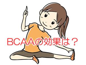 BCAAの効果とは