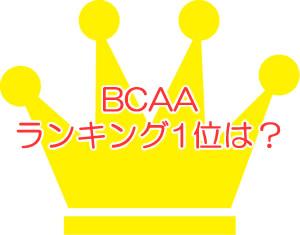 BCAAランキング