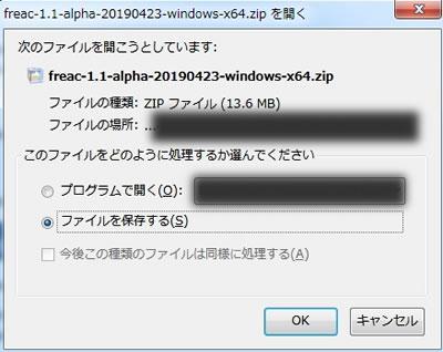 CD整理freacダウンロード方法