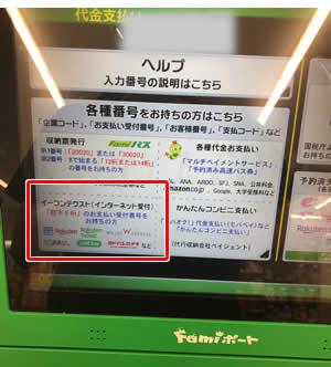ファミリーマートのイーコンテクスト(インターネット受付)