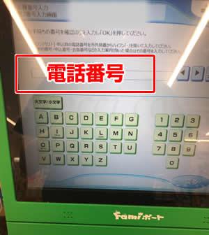 Famiポートへ電話番号入力