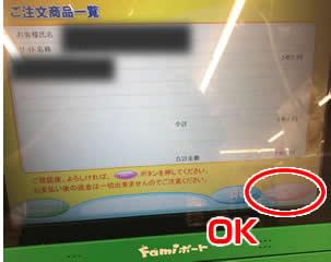 Famiポートご注文商品一覧