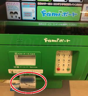 アイハーブ(iHerb)支払い用Famiポート申込券(レシート)