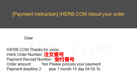 アイハーブ(iHerb)コンビニ払いのメール
