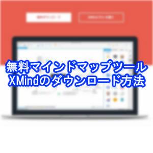 無料マインドマップツールXMindをダウンロードして使う方法