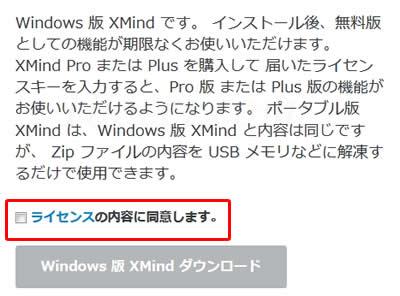 XMind(エックスマインド)Windows版ダウンロード