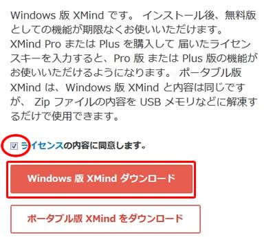 無料XMind(エックスマインド)Windows版ダウンロード