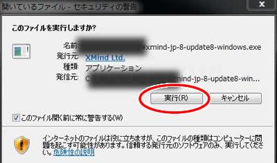 XMind(エックスマインド)のファイルを実行する
