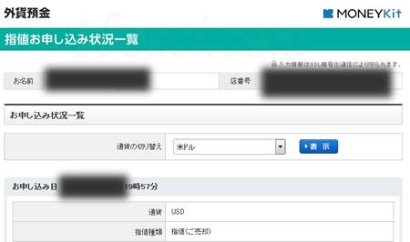 ソニー銀行(MONEYKit)指値注文の申込状況一覧