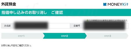 ソニー銀行(MONEYKit)の指値申し込みお取り消しの確認画面