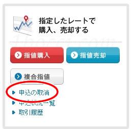 ソニー銀行(MONEYKit)指値注文の申込の取り消し方