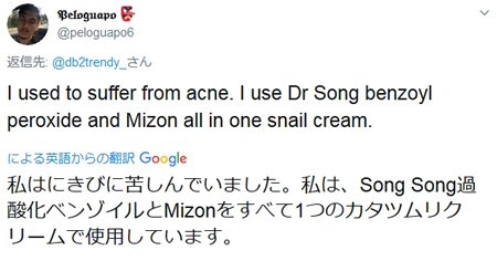 Mizon All In One Snail Repair Cream口コミ