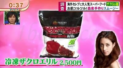 森泉さん紹介冷凍ザクロ