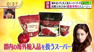 森泉さんおすすめ海外輸入品スーパー