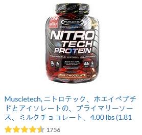 Muscletech ニトロテック ホエイペプチドとアイソレートのプライマリーソースの味・評価ランキング