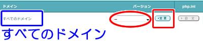 ロリポップ!すべてのドメインでPHPのバージョンを一括変更