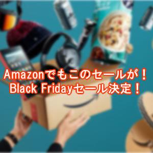 Amazon日本初のブラックフライデーはクロ(黒)に関係した商品が割引対象!ついにきたか!