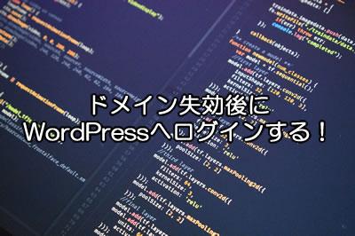 ドメイン失効後WordPress管理画面へログインできない場合の対処方法