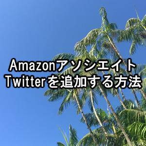 Amazonアソシエイトの審査方法が変わったのでTwitterを追加して使う方法