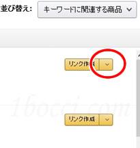 Amazonアソシエイトの画面から紹介する方法「商品の選択」