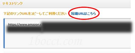 Amazonアソシエイトの画面から紹介する方法「短縮URLはこちら」