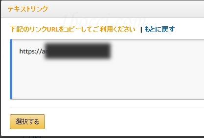 Amazonアソシエイトの画面から紹介する方法「リンク生成」